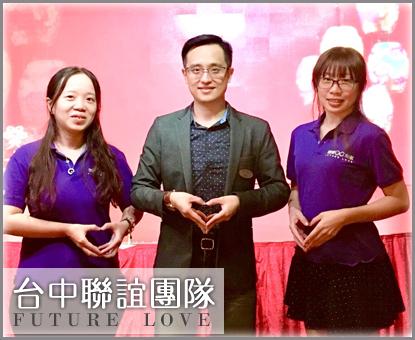 台中聯誼團隊