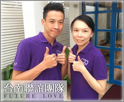 台南聯誼團隊